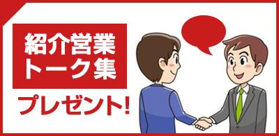 紹介営業トーク集